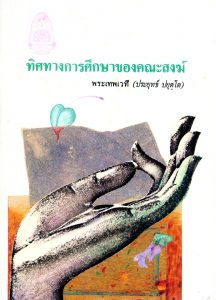 wp-content/uploads/1988/06/Cover194-216x300.jpg