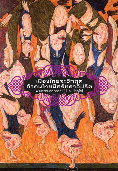 เมืองไทยจะวิกฤต ถ้าคนไทยมีศรัทธาวิปริต