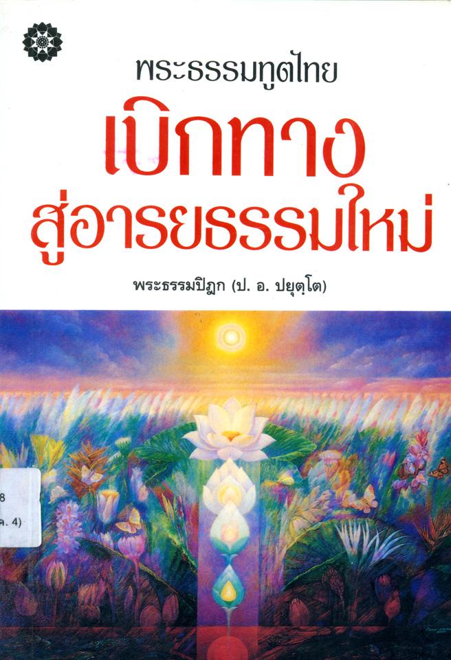 พระธรรมทูตไทย เบิกทางสู่อารยธรรมใหม่