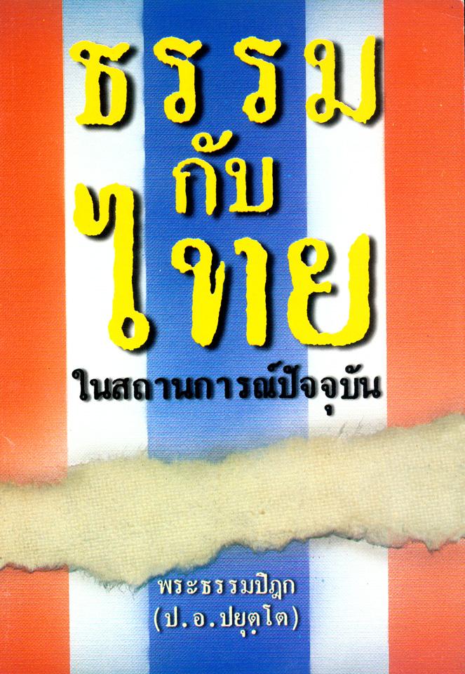 ธรรมกับไทย ในสถานการณ์ปัจจุบัน