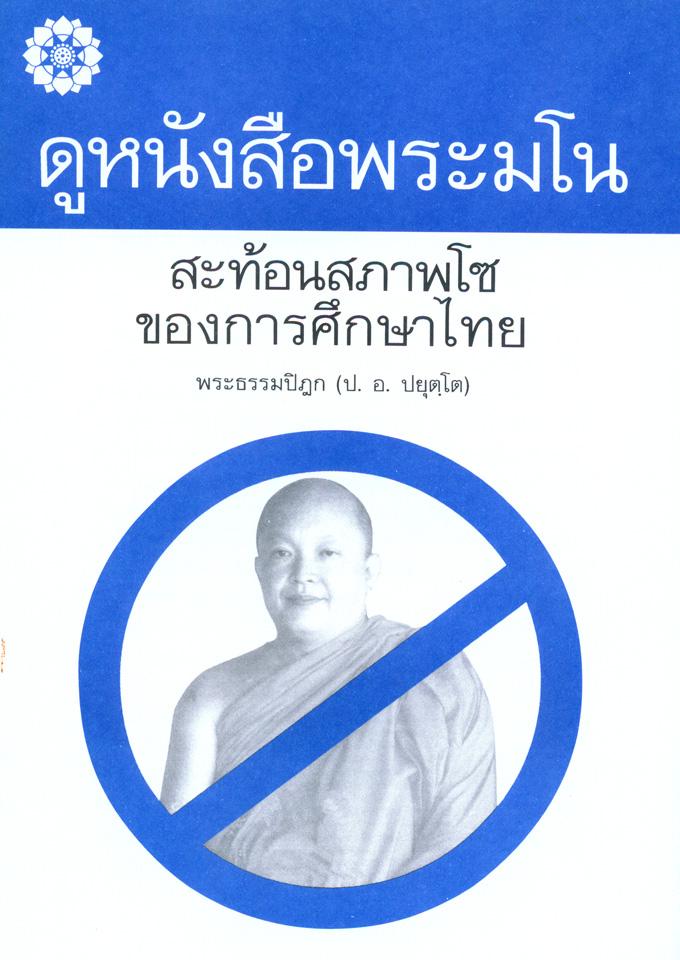 ดูหนังสือของพระมโน สะท้อนสภาพโซของการศึกษาไทย