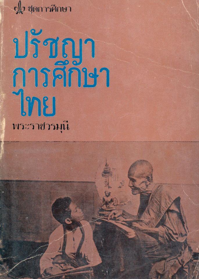 ปรัชญาการศึกษาไทย