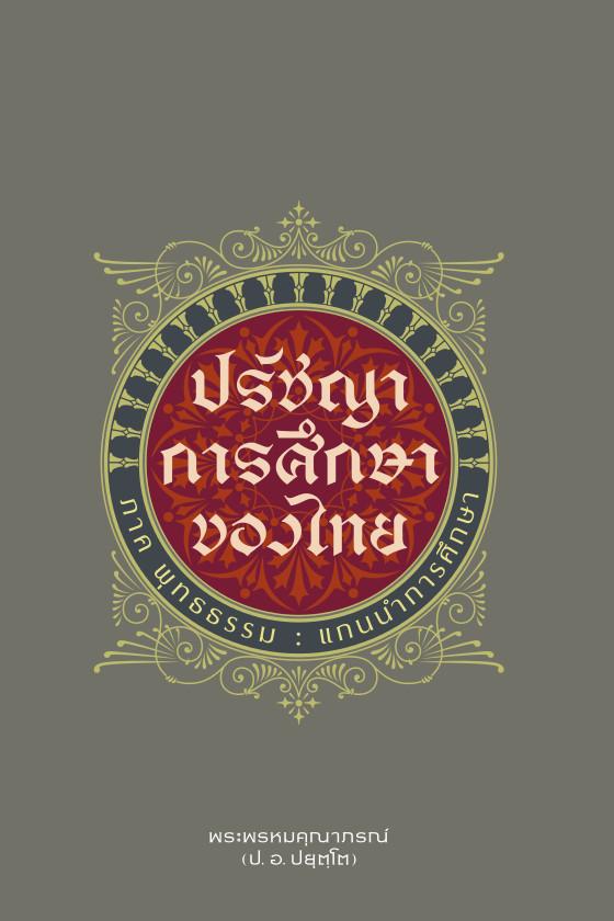 ปรัชญาการศึกษาของไทย: ภาคพุทธธรรม แกนนำการศึกษา