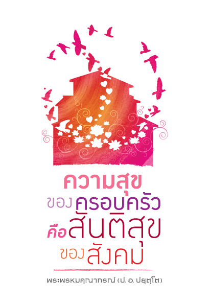 ความสุขของครอบครัว คือสันติสุขของสังคม