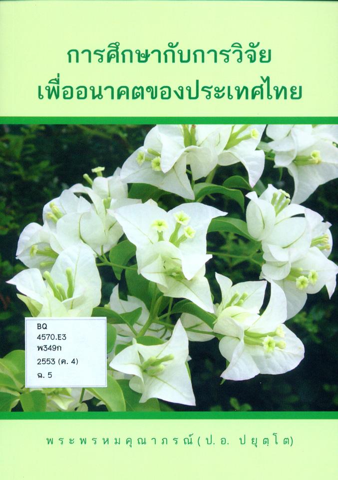 การศึกษากับการวิจัย เพื่ออนาคตของประเทศไทย