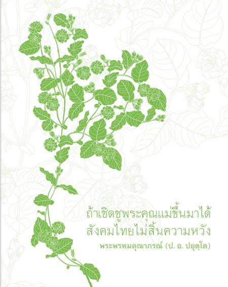 ถ้าเชิดชูพระคุณแม่ขึ้นมาได้ สังคมไทยไม่สิ้นความหวัง