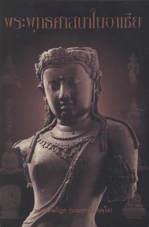 ภาพปก พระพุทธศาสนาในอาเซีย