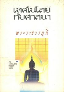 wp-content/uploads/2020/04/Cover199-Technology-and-Buddhism-209x300.jpg