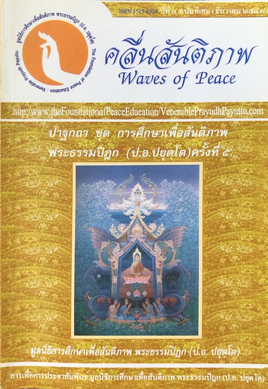 Cover of Waves of Peace