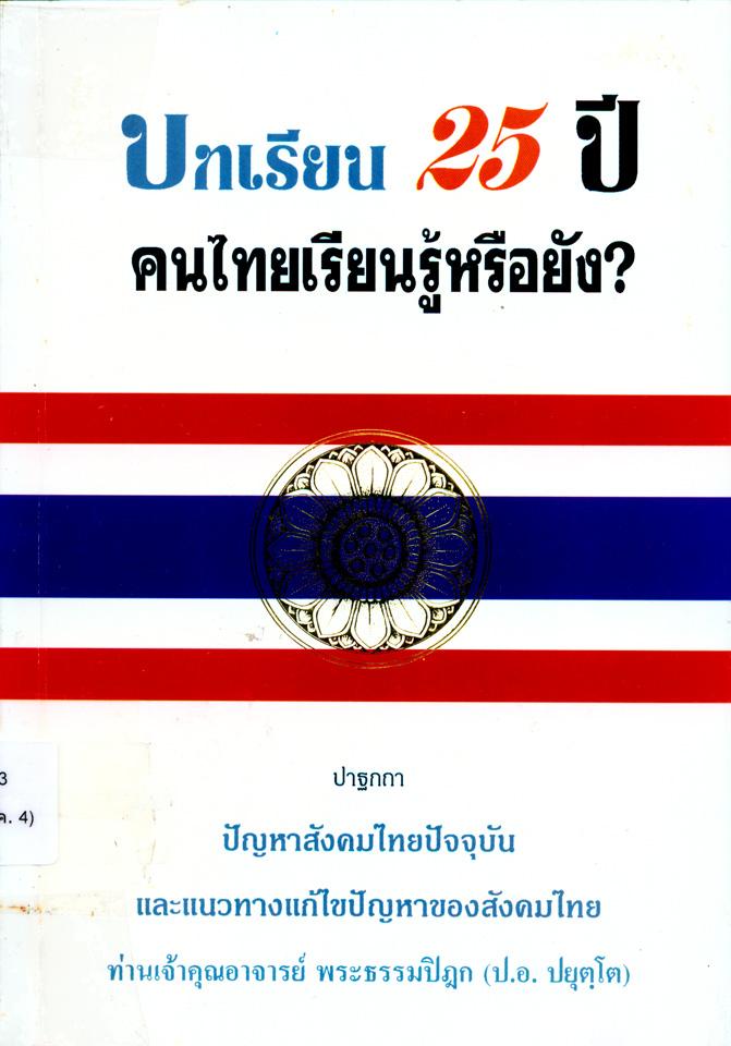 บทเรียน ๒๕ ปี คนไทยเรียนรู้หรือยัง